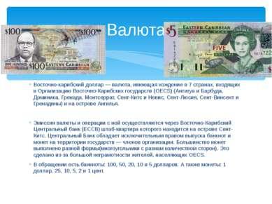 Восточно-карибский доллар — валюта, имеющая хождение в 7 странах, входящих в ...