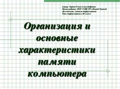 Организация и основные характеристики памяти компьютера Автор: Зорина Ольга А...