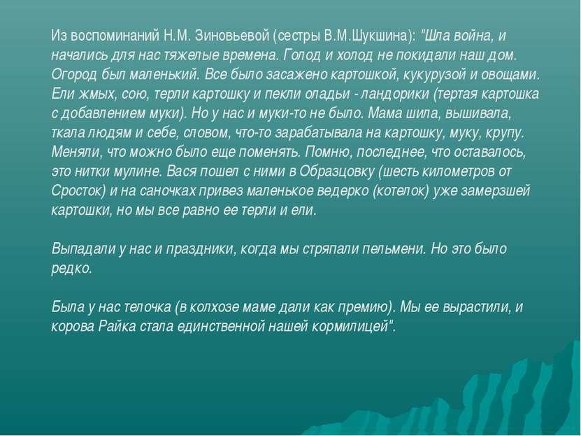 """Из воспоминаний Н.М.Зиновьевой (сестры В.М.Шукшина): """"Шла война, и начались ..."""