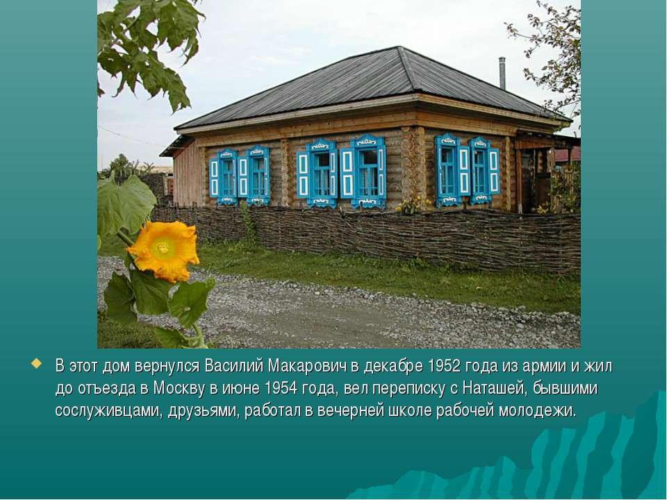 В этот дом вернулся Василий Макарович в декабре 1952 года из армии и жил до о...