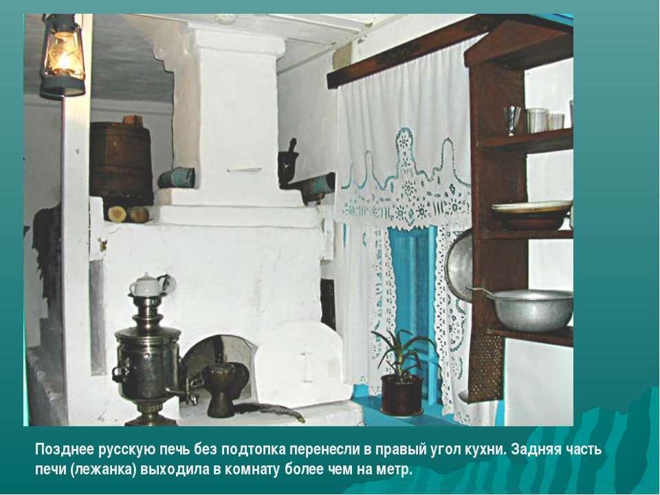 Позднее русскую печь без подтопка перенесли в правый угол кухни. Задняя часть...
