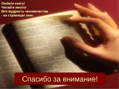 Любите книгу! Читайте много! Вся мудрость человечества - на страницах книг. С...