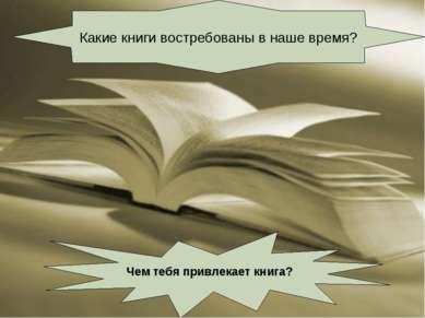 Какие книги востребованы в наше время? Чем тебя привлекает книга?