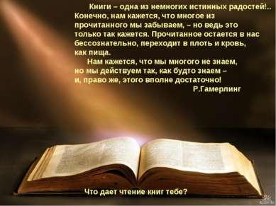 Книги – одна из немногих истинных радостей!.. Конечно, нам кажется, что много...
