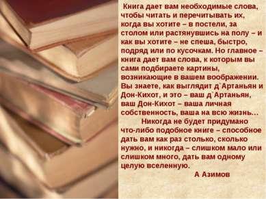 Книга дает вам необходимые слова, чтобы читать и перечитывать их, когда вы хо...