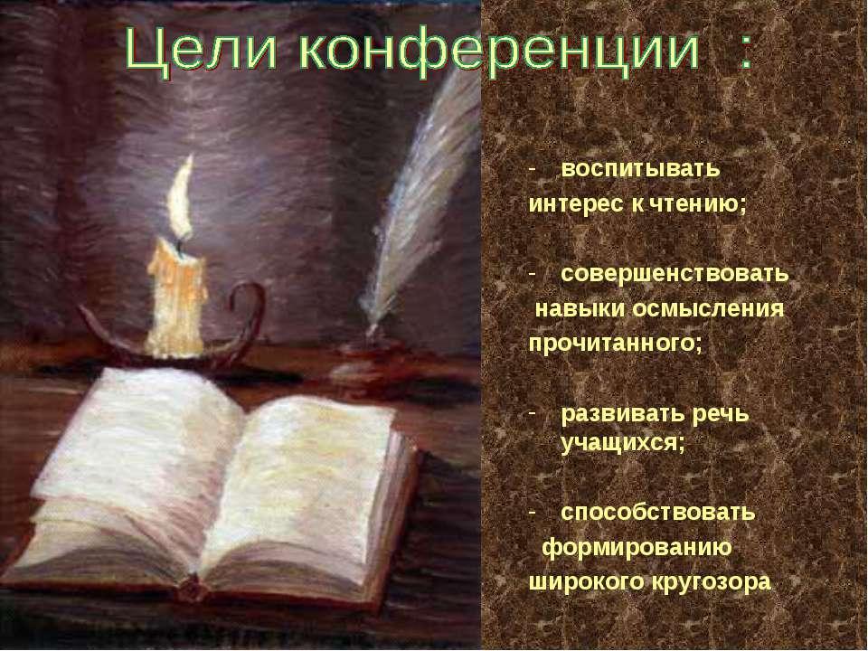 воспитывать интерес к чтению; совершенствовать навыки осмысления прочитанного...