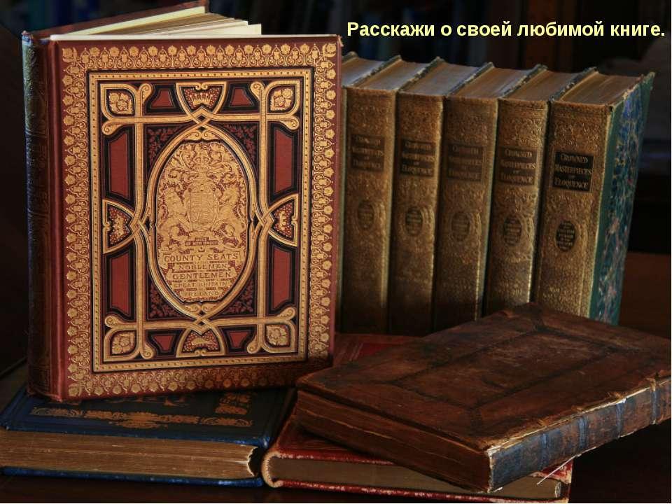 Расскажи о своей любимой книге.