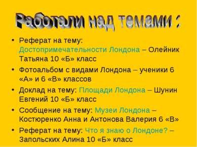 Реферат на тему: Достопримечательности Лондона – Олейник Татьяна 10 «Б» класс...