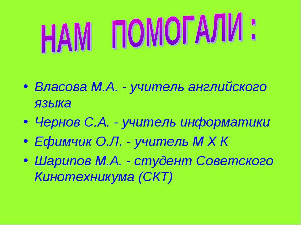 Власова М.А. - учитель английского языка Чернов С.А. - учитель информатики Еф...