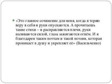 «Это главное сочинение для меня, когда я теряю веру в себя и руки опускаются....