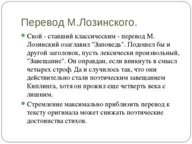 Перевод М.Лозинского. Свой - ставший классическим - перевод М. Лозинский озаг...
