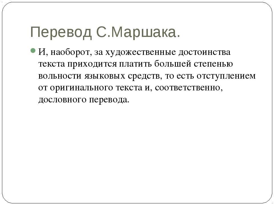Перевод С.Маршака. И, наоборот, за художественные достоинства текста приходит...