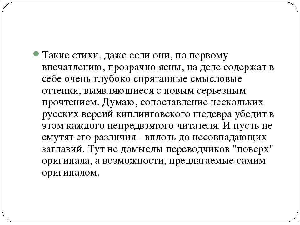 Такие стихи, даже если они, по первому впечатлению, прозрачно ясны, на деле с...