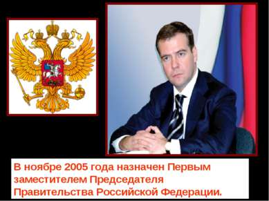 В ноябре 2005 года назначен Первым заместителем Председателя Правительства Ро...