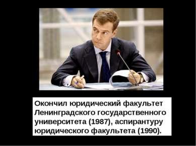 Окончил юридический факультет Ленинградского государственного университета (1...