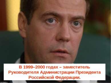 В 1999–2000 годах – заместитель Руководителя Администрации Президента Российс...