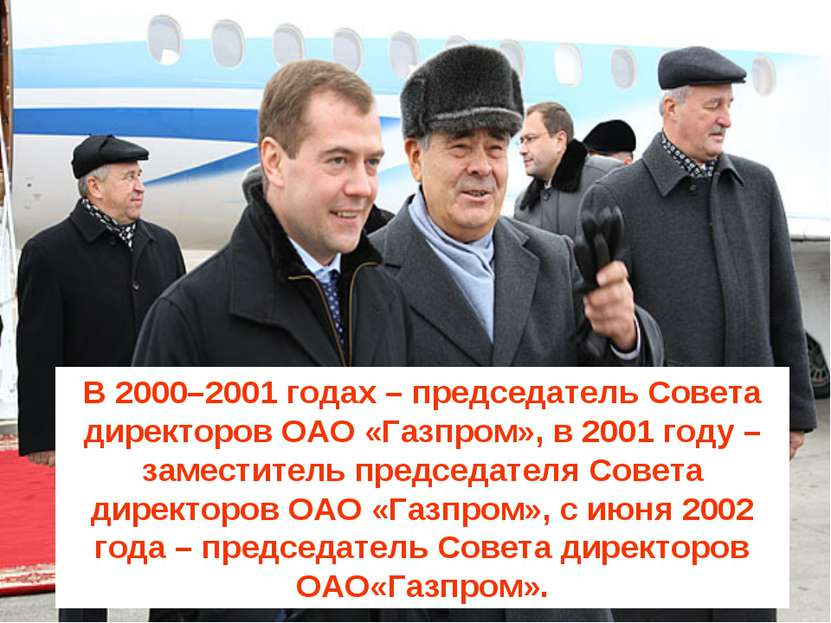 В 2000–2001 годах – председатель Совета директоров ОАО «Газпром», в 2001 году...