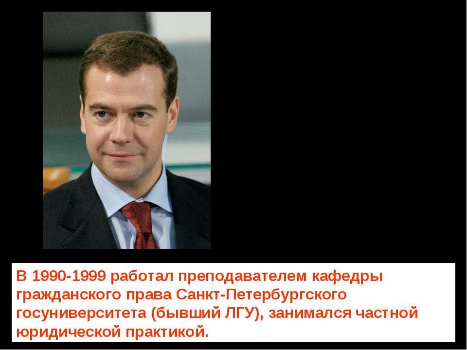 В 1990-1999 работал преподавателем кафедры гражданского права Санкт-Петербург...