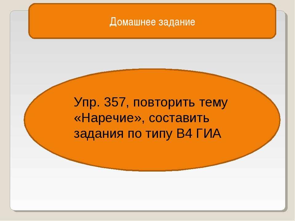 Домашнее задание Упр. 357, повторить тему «Наречие», составить задания по тип...