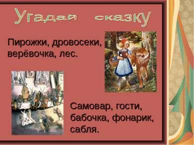 Пирожки, дровосеки, верёвочка, лес. Самовар, гости, бабочка, фонарик, сабля.