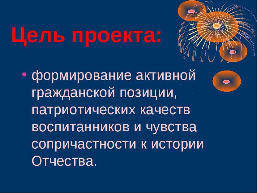 Цель проекта: формирование активной гражданской позиции, патриотических качес...