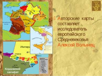 Авторские карты составляет исследователь европейского Средневековья Алексей В...