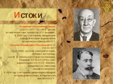 Истоки Владимир Николаевич Перцев, [15(27)7.1877 - 3.5.1960] - доктор историч...