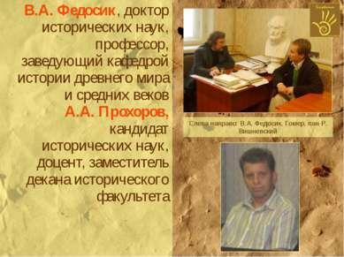 В.А. Федосик, доктор исторических наук, профессор, заведующий кафедрой истори...
