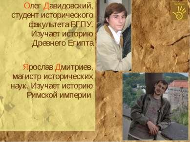 Олег Давидовский, студент исторического факультета БГПУ. Изучает историю Древ...