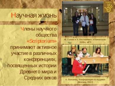 Научная жизнь Члены научного общества «Scriptorium» принимают активное участи...