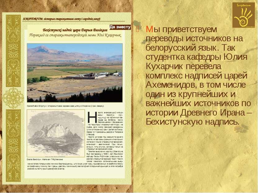 Мы приветствуем переводы источников на белорусский язык. Так студентка кафедр...