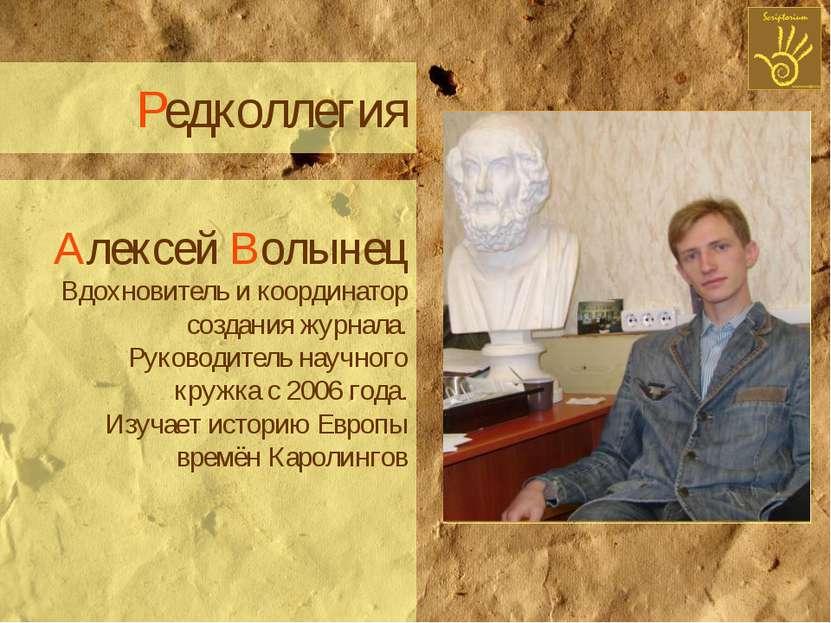 Редколлегия Алексей Волынец Вдохновитель и координатор создания журнала. Руко...