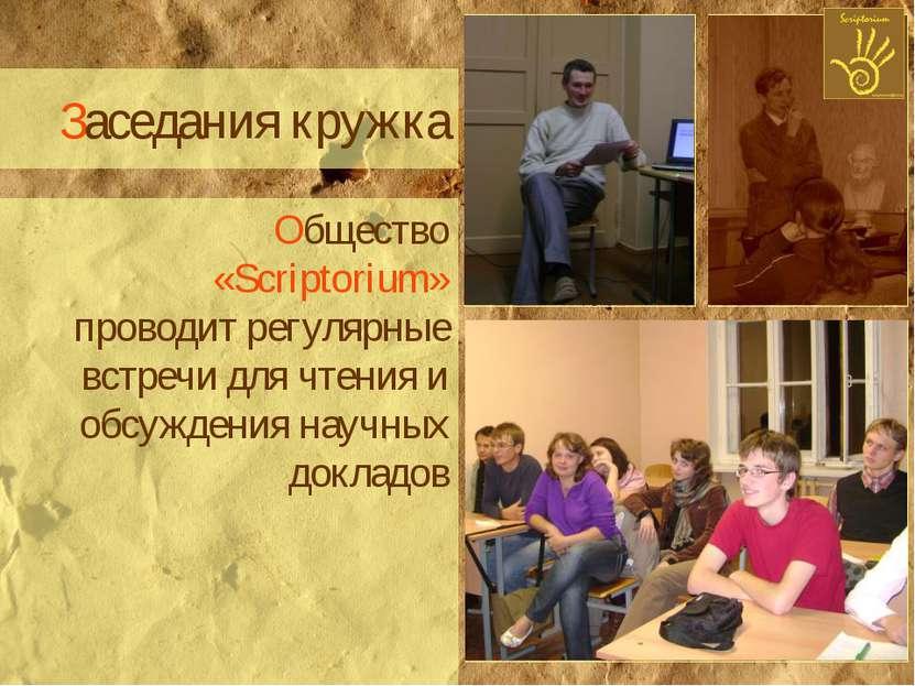 Заседания кружка Общество «Scriptorium» проводит регулярные встречи для чтени...