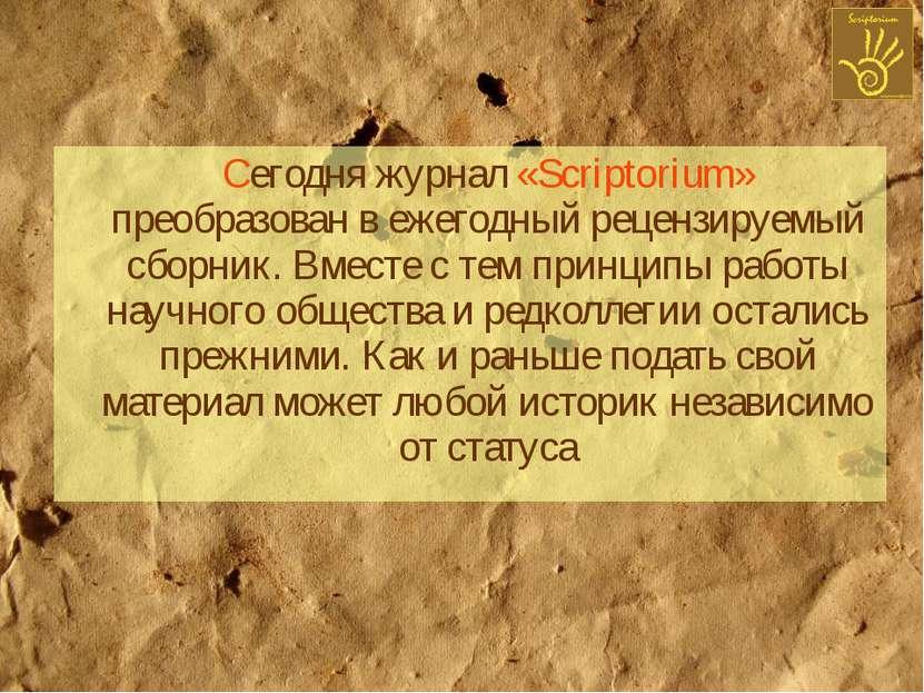 Сегодня журнал «Scriptorium» преобразован в ежегодный рецензируемый сборник. ...