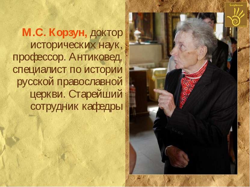 М.С. Корзун, доктор исторических наук, профессор. Антиковед, специалист по ис...