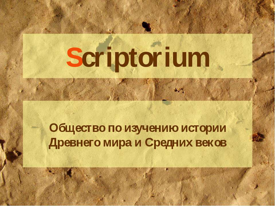 Scriptorium Общество по изучению истории Древнего мира и Средних веков