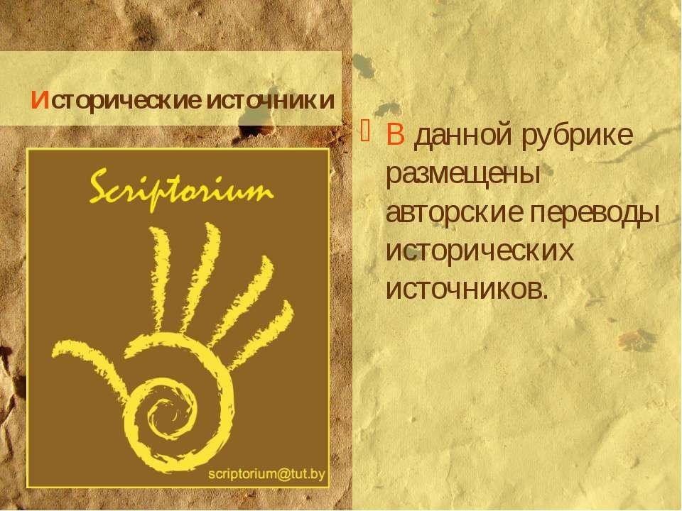 Исторические источники В данной рубрике размещены авторские переводы историче...