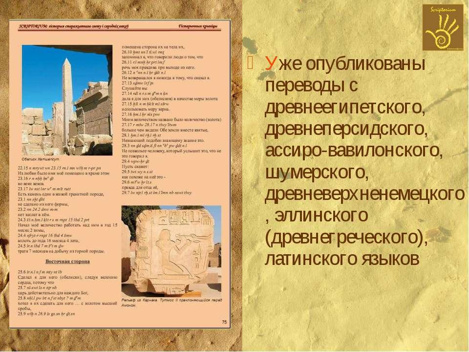 Уже опубликованы переводы с древнеегипетского, древнеперсидского, ассиро-вави...