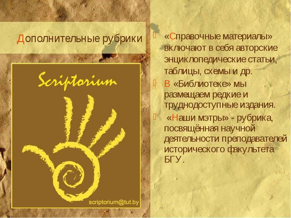 Дополнительные рубрики «Справочные материалы» включают в себя авторские энцик...