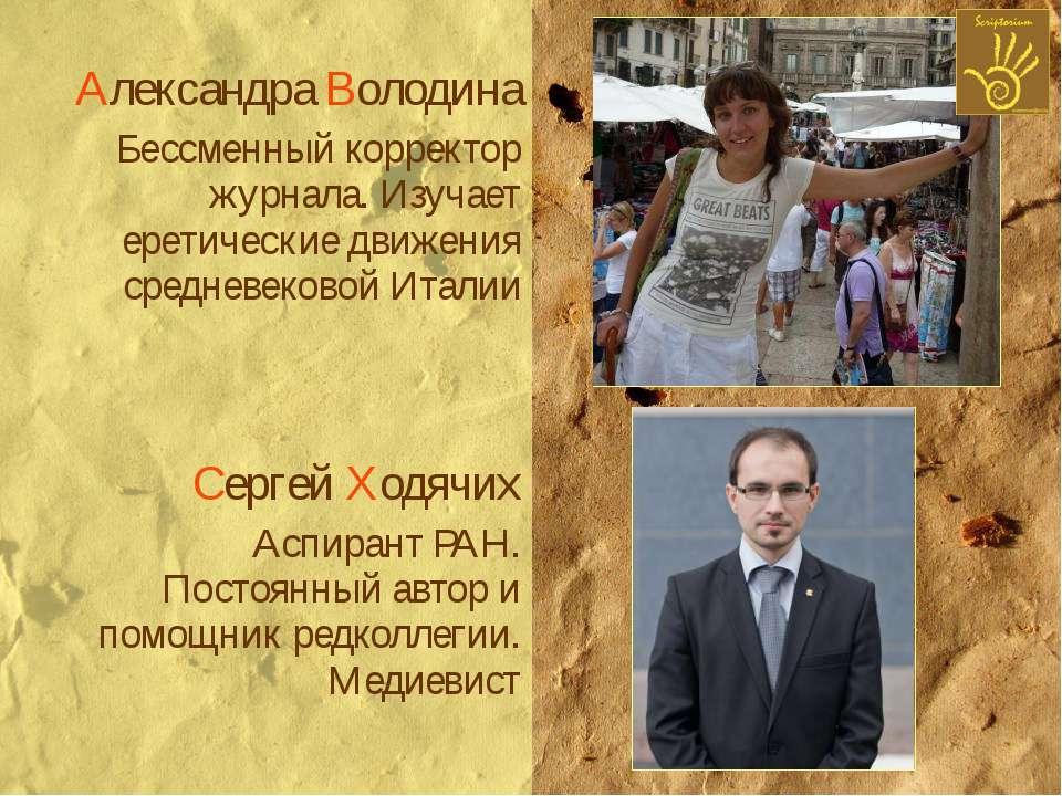 Александра Володина Бессменный корректор журнала. Изучает еретические движени...