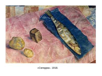 «Селедка». 1918.