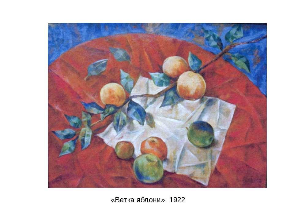 «Веткаяблони». 1922