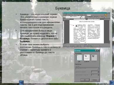 Буквица Буквица – это издательский термин. Это увеличенная в размере первая б...