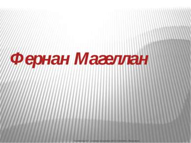 Фернан Магеллан Голованева Н.Г., учитель географии МОУ-СОШ №4 г.Петровска