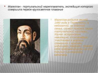 Магеллан - португальский мореплаватель, экспедиция которого совершила первое ...