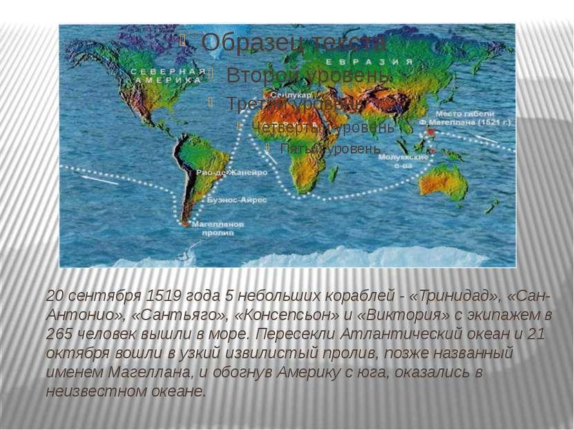 20 сентября 1519 года 5 небольших кораблей - «Тринидад», «Сан-Антонио», «Сант...