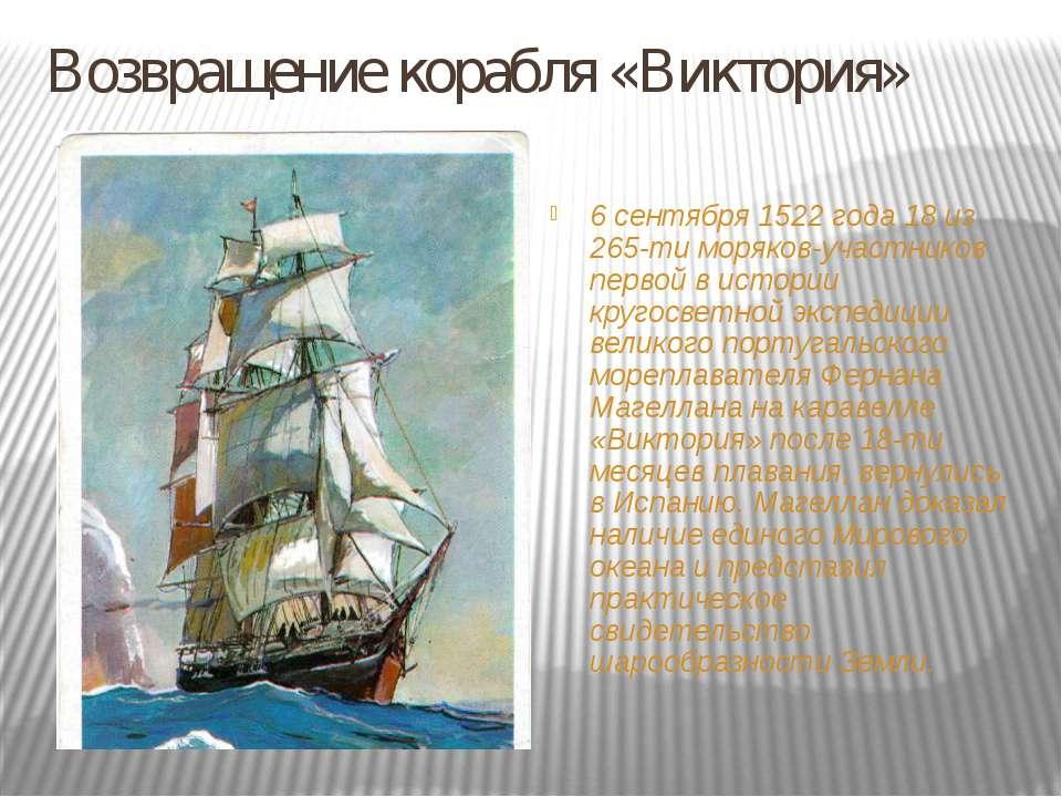 Возвращение корабля «Виктория» 6 сентября 1522 года 18 из 265-ти моряков-учас...