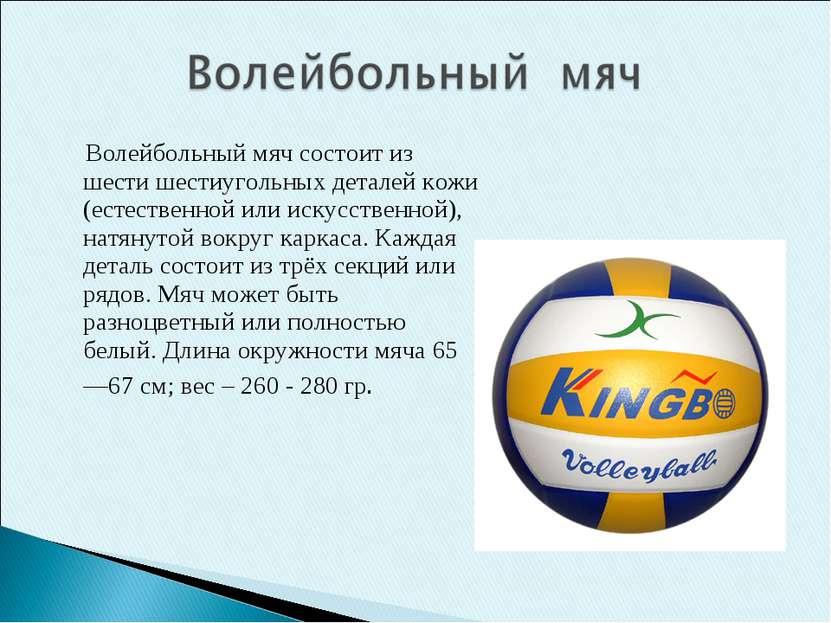 Волейбольный мяч состоит из шести шестиугольных деталей кожи (естественной ил...