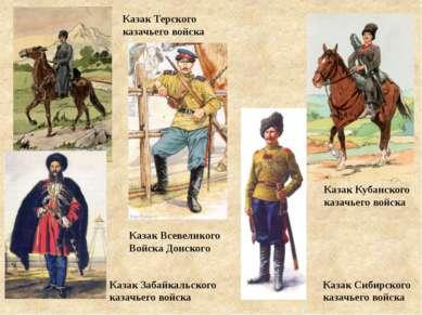 Казак Кубанского казачьего войска Казак Терского казачьего войска Казак Сибир...