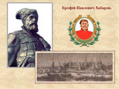 Ерофей Павлович Хабаров.